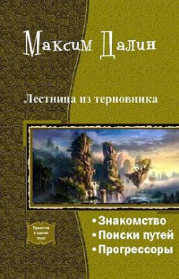 Лестница из терновника (трилогия)