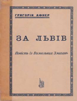 За Львів (Оповідання з часів Визвольних Змагань)
