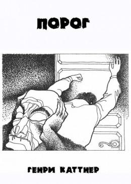 Порог