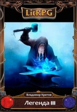 Легион (черновик)