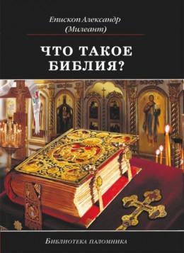 Что такое Библия? История создания, краткое содержание и толкование Священного Писания (еп. Александр Милеант)