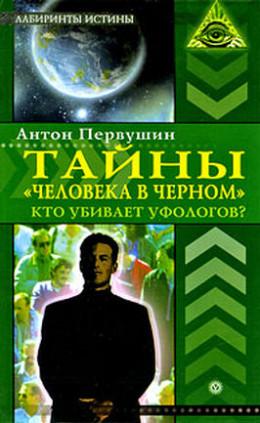 Тайны  «человека в черном». Кто убивает уфологов?