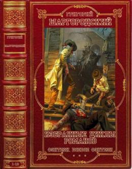 Избранные циклы романов фэнтези. Компиляция. Книги 1-12