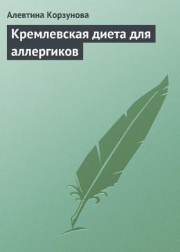 Kremlevskaia dieta tablitsa golubtsy skolko ochkov gosenwithd.