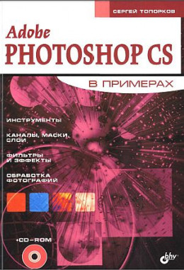 Adobe Fotoshop CS в примерах (I-II)
