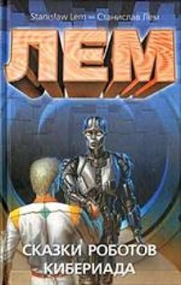 Сказки роботов