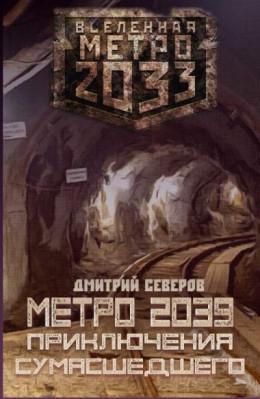 Метро 2039. Приключения сумасшедшего