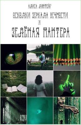 Осколки зеркала Вечности и зелёная пантера (СИ)