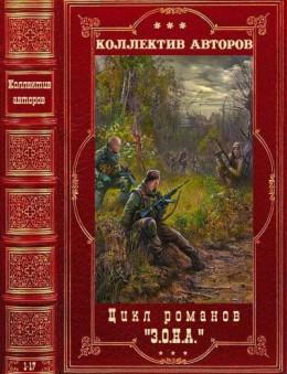 Цикл романов З.О.Н.А. Компиляция. Книги 1-17
