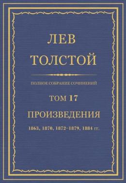 Полное собрание сочинений. Том 17. Произведения 1863, 1870, 1872-1879, 1884 гг.