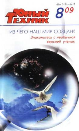 Юный техник, 2009 № 08