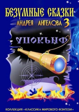 Безумные сказки Андрея Ангелова—3