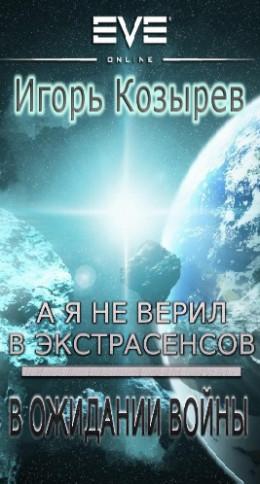 В ожидании войны (А я не верил в экстрасенсов-2)