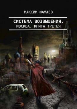 Система Возвышения 3: Москва