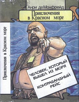 Человек, который вышел из моря