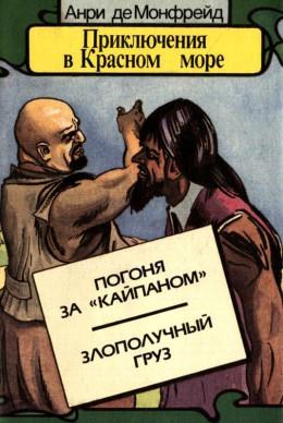 Приключения в Красном море. Книга 3<br />(Погоня за «Кайпаном». Злополучный груз)