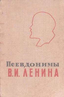Псевдонимы В.И. Ленина