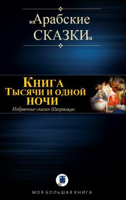 Книга Тысячи и одной ночи (Избранные сказки Шахразады)