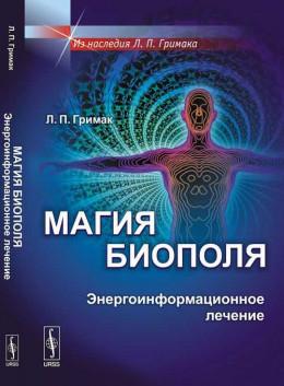 Магия биополя. Энергоинформационное лечение