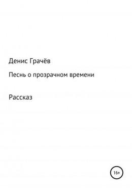 Песнь о прозрачном времени