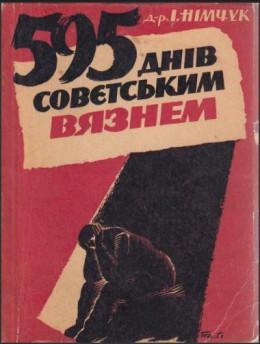 595 днів совєтським вязнем