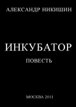 Инкубатор, или Необыкновенные приключения Юрки Гагарина