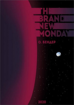The Brand New Monday (СИ)