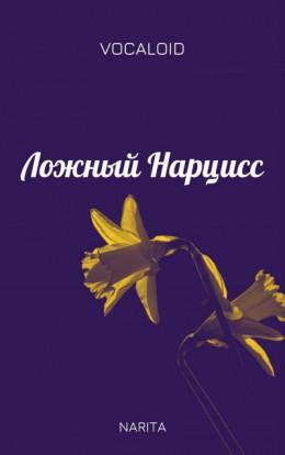 Ложный Нарцисс (СИ)