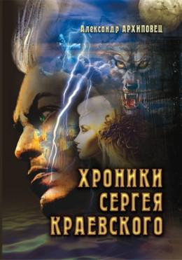 Хроники Сергея Краевского