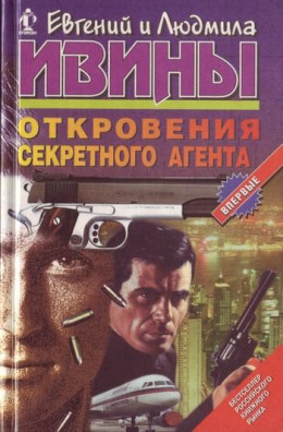 Откровения секретного агента