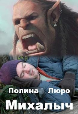 Михалыч [СИ]
