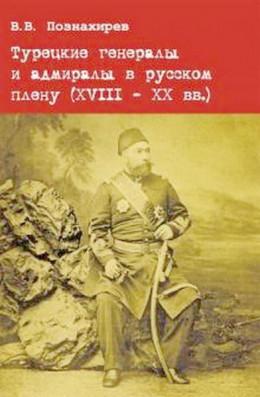 Турецкие генералы и адмиралы в русском плену (XVIII - XX вв.)