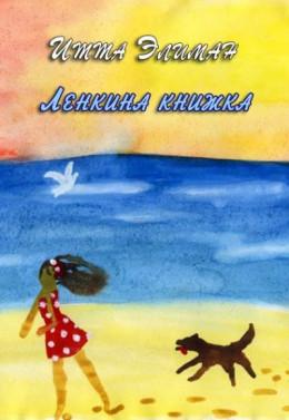 Ленкина книжка