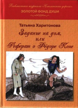 Задание на дом, или Реферат о Фёдоре Коне