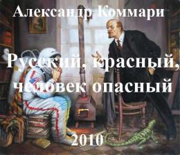 Русский, красный, человек опасный.