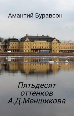 Пятьдесят оттенков А.Д.Меншикова (сборник стихов)