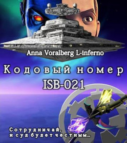 Кодовый номер ISB-021 (СИ)