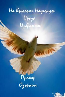 На Крыльях Надежды : Проза. Избранное
