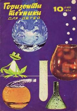 Горизонты техники для детей, 1974 №10