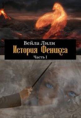 История Феникса. Часть I