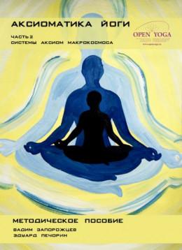 Аксиоматика йоги: часть 2 (система аксиом Макрокосмоса)