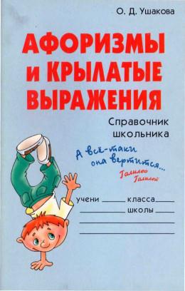 Афоризмы и крылатые выражения. Справочник школьника