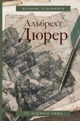 Альбрехт Дюрер. Дневники и письма