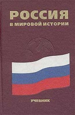 Россия в мировой истории. Учебное пособие