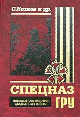 Спецназ ГРУ. Пятьдесят лет истории, двадцать лет войны.