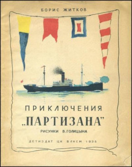 Приключения «Партизана»<br />(Рассказ о пароходе)