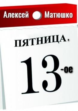 Пятница, 13-ое
