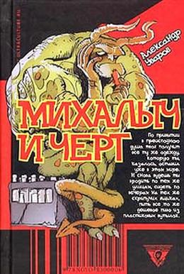 Михалыч и черт