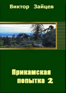 Прикамская попытка - 2 (СИ)