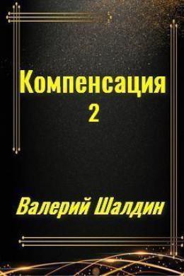 Компенсация. Книга вторая
